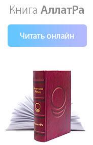 Читать книгу АллатРа онлайн