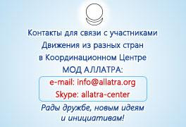АЛЛАТРА контакты