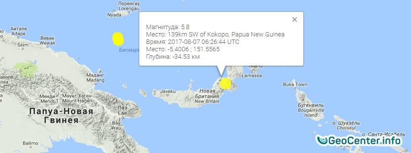 Землетрясение магнитудой 5,8 в Папуа — Новая Гвинея, август 2017 года