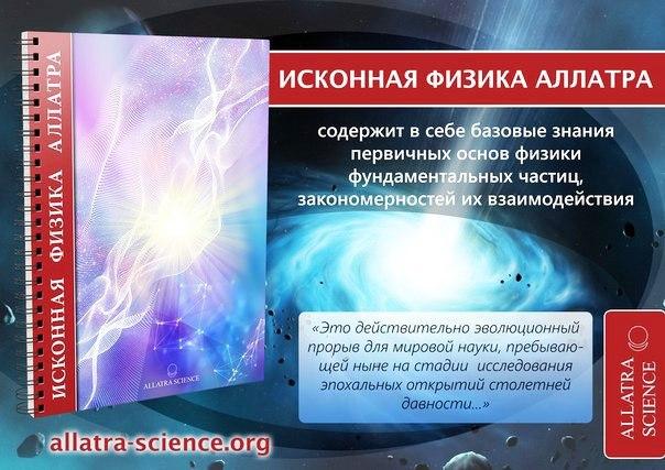 Исконная физика АЛЛАТРА