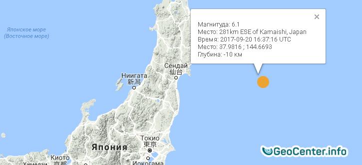 Землетрясение магнитудой 6.1 у островов Японии, cентябрь 2017