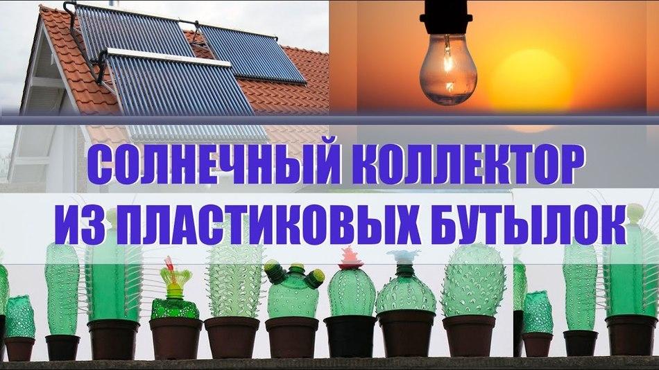 Солнечный коллектор из пластиковых бутылок. Миф или реальность.
