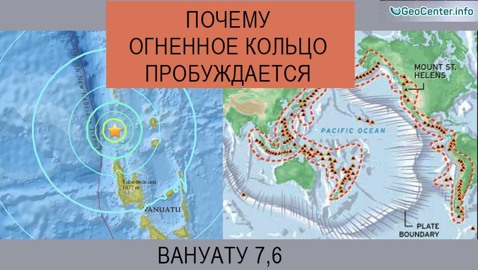 Землетрясение в Вануату 7,6. Угроза цунами. Почему «Огненное кольцо» пробуждается?