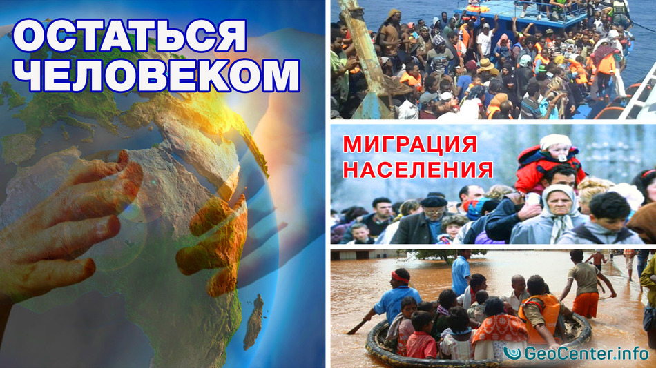 Изменение климата и миграция населения. Остаться Человеком