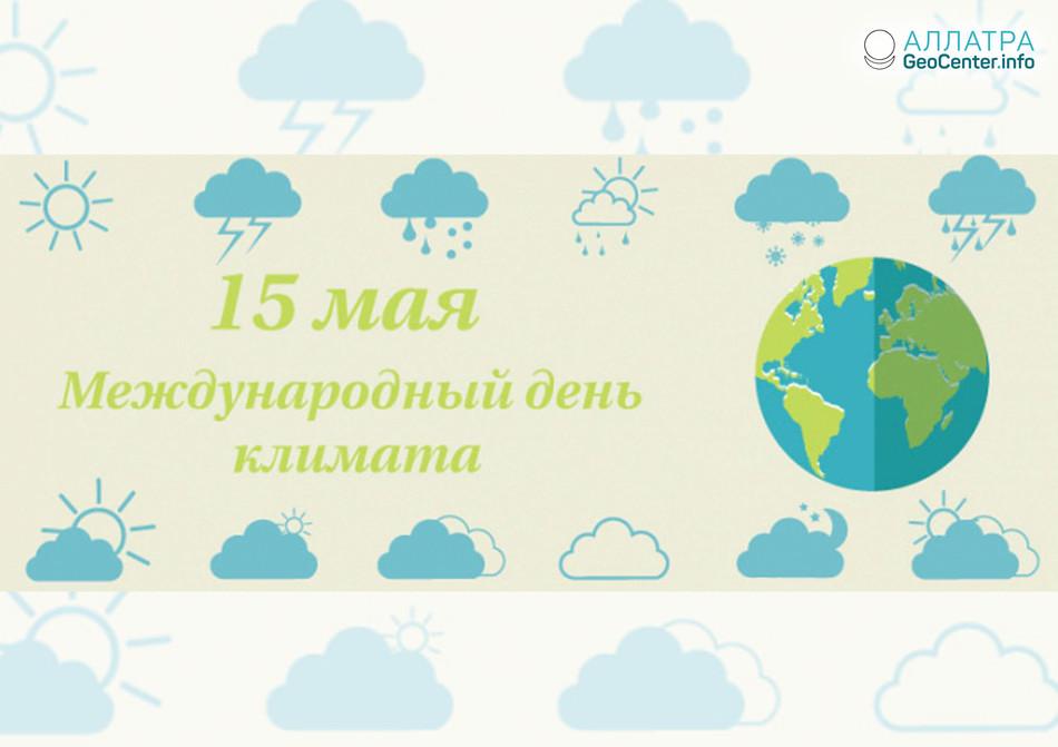 Международный день климата 15 мая, 2018 г.