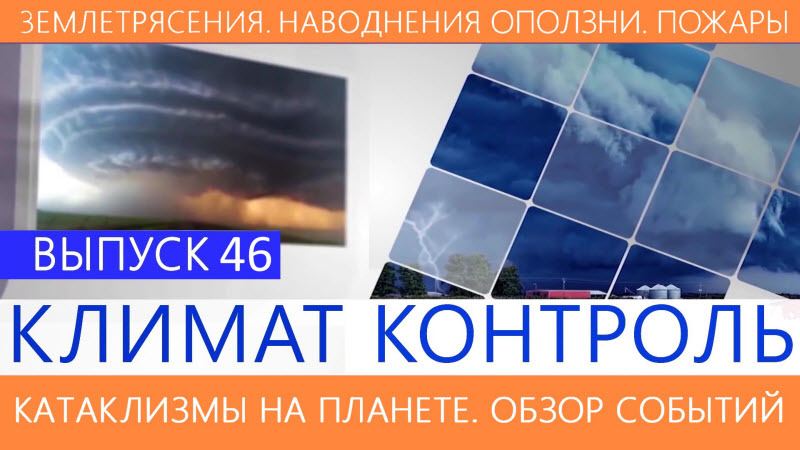 Землетрясения, наводнения, вулканы, cнегопад. Климатический обзор недели. Выпуск 46