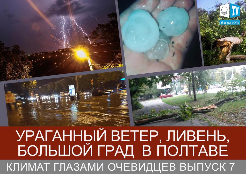 Ураганный ветер, ливень, большой град в Полтаве. Климат глазами очевидцев. Выпуск 7