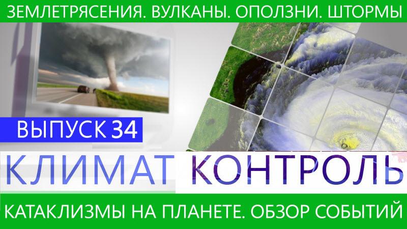 Землетрясения, наводнения, вулканы, штормы. Климатический обзор недели. Выпуск 34
