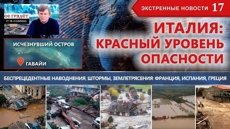 ИТАЛИЯ: КРАСНЫЙ УРОВЕНЬ ОПАСНОСТИ. На Гавайях ИСЧЕЗ ОСТРОВ! Наводнение и ШТОРМ: Испания, Франция