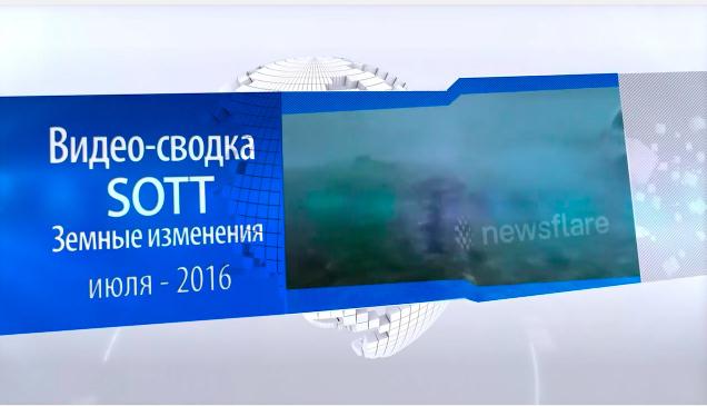 Видео-сводка SOTT о земных изменениях - июль 2016 года: экстремальная погода, метеоры