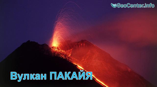 Вулкана Пакайя в Гватемале: лавовый поток увеличился на 300 метров