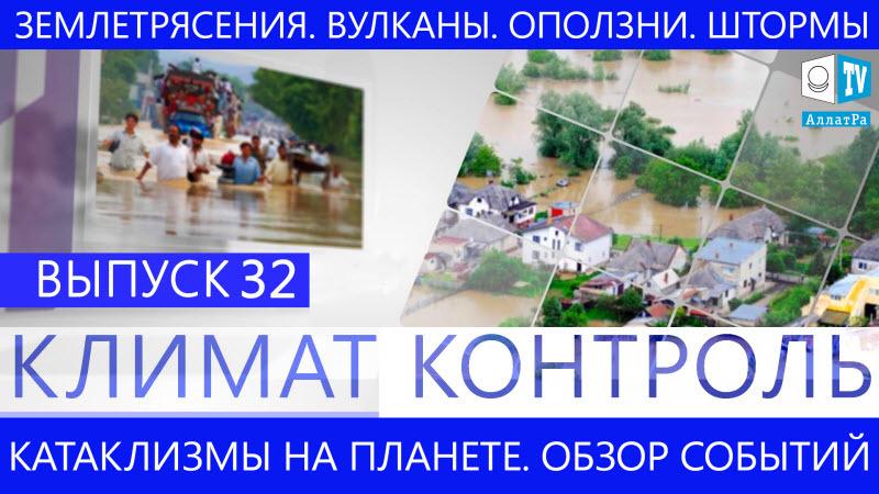 Землетрясения, наводнения, вулканы, штормы. Климатический обзор недели. Выпуск 32