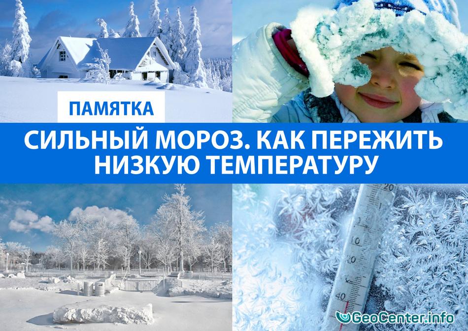 Сильный мороз. Как пережить низкую температуру? ПАМЯТКА