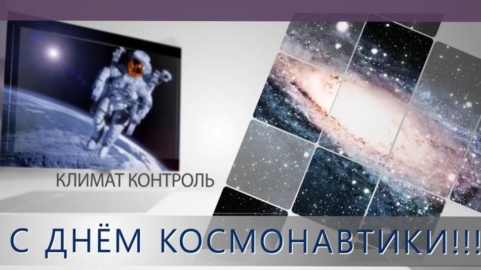 С днем космонавтики. Обращение к человечеству. Ю.А. Гагарин