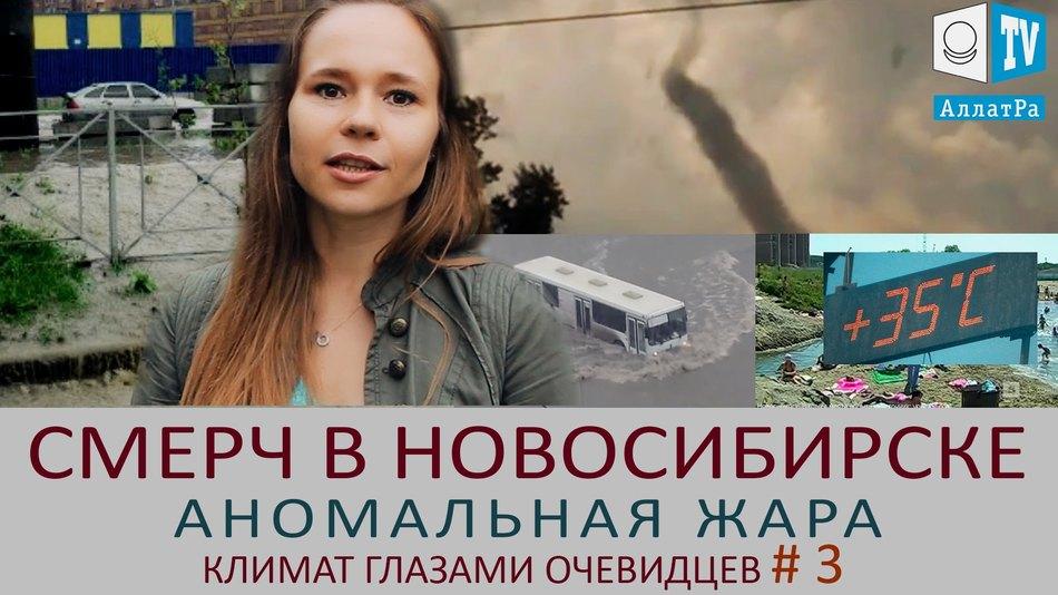 Смерч (торнадо) в Новосибирске. Аномальная жара. Климат глазами очевидцев. Выпуск 3