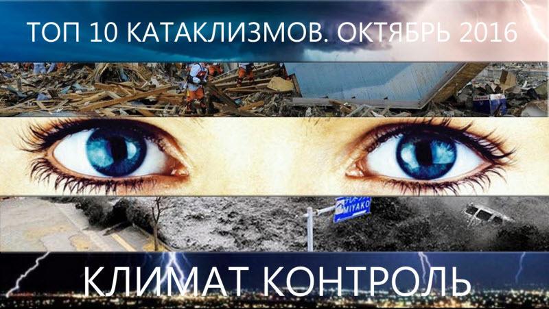 ТОП 10 природных катаклизмов. Октябрь 2016