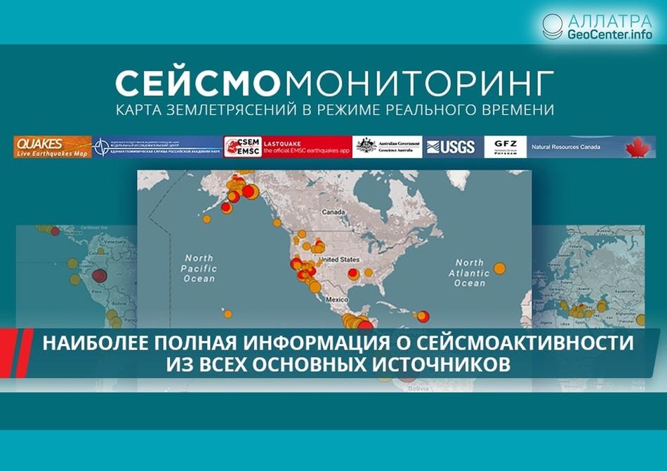 Крупные землетрясения в мире 15 ноября 2018