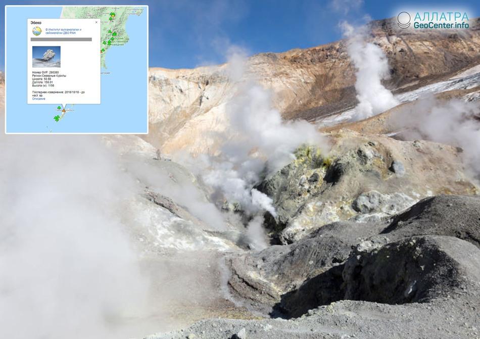Новости о вулкане Эбеко, Северные Курилы, ноябрь 2018 года