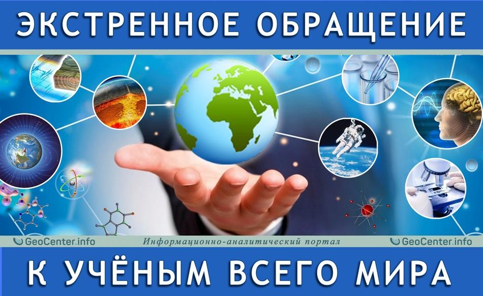 Экстренное обращение к учёным всего мира