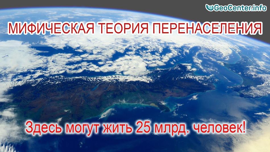 Картинки по запросу перенаселении Земли ложь