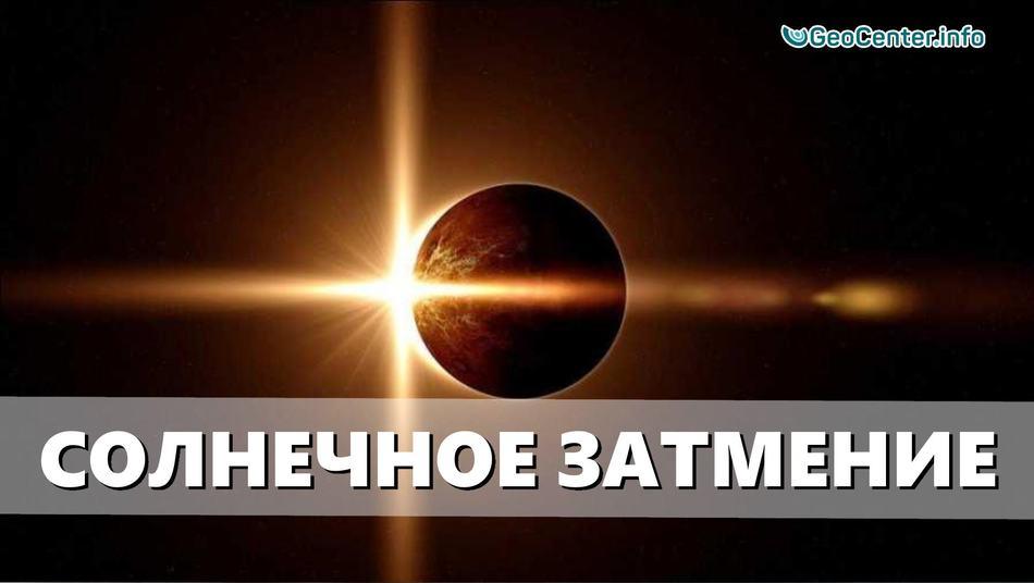 Существует ли связь между  природными стихиями и солнечным затмением? Выпуск 99
