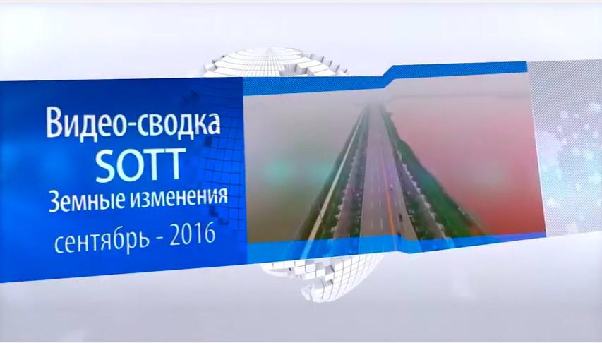 Видео-сводка SOTT о земных изменениях - сентябрь 2016 года: экстремальная погода, метеоры