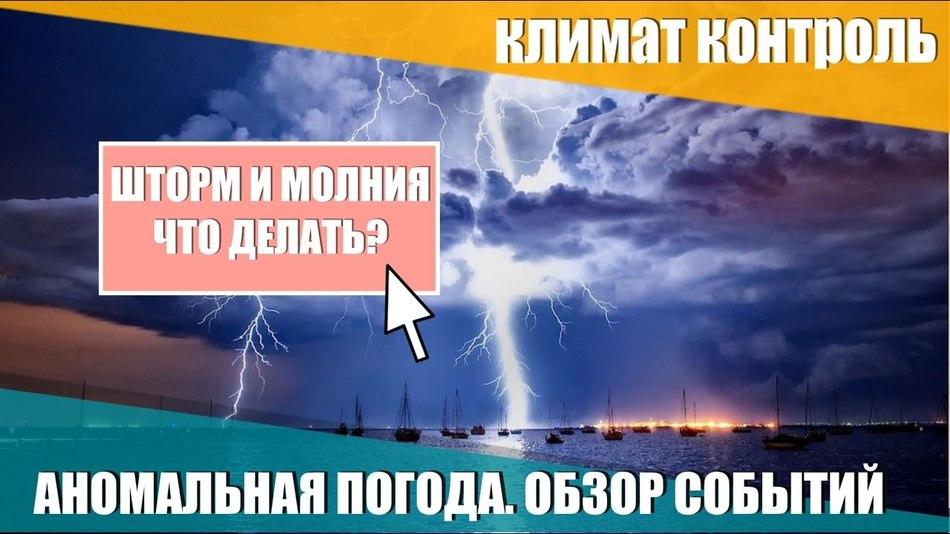 Аномальная погода. Что делать при шторме и грозе. Землетрясения, торнадо. Выпуск 57