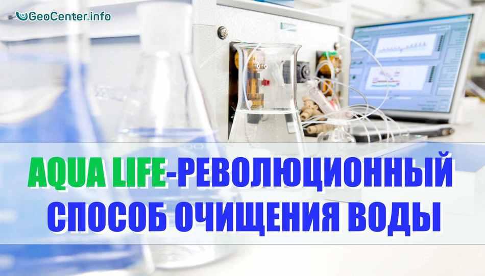 Дыхание жизни. Aqua Life-революционный способ очищения воды: миф или реальность?