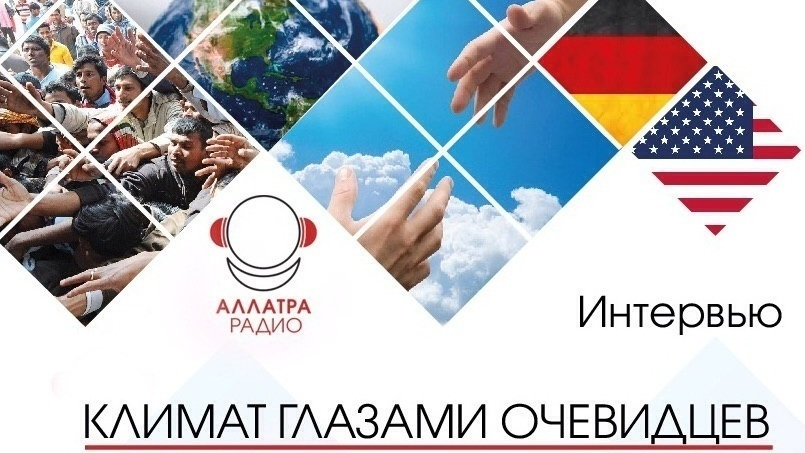 Изменение климата в Германии и США. Аудио-передача на АЛЛАТРА Радио