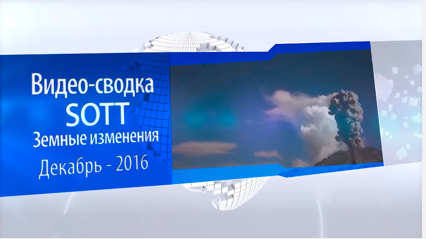 Видео-сводка SOTT о земных изменениях - декабрь 2016 года: экстремальная погода, метеоры