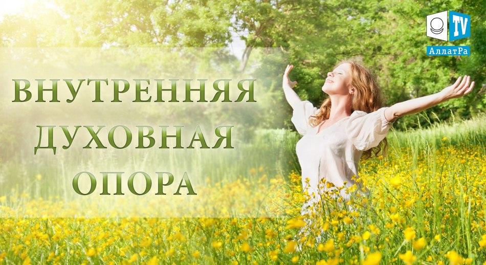 Внутренняя духовная опора. Из программы Климат-контроль 23
