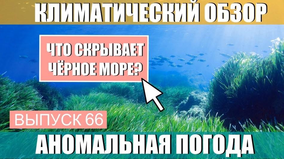 Что скрывает Чёрное море? Аномальная погода. Климатические изменения. Выпуск 66