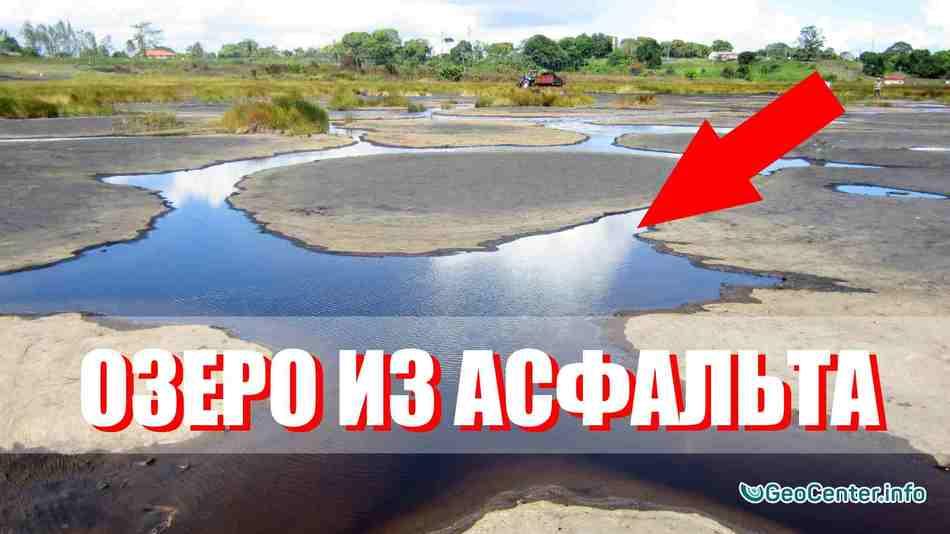 Самое странное озеро из асфальта.  Аномальная погода. Климатические изменения. Выпуск 89