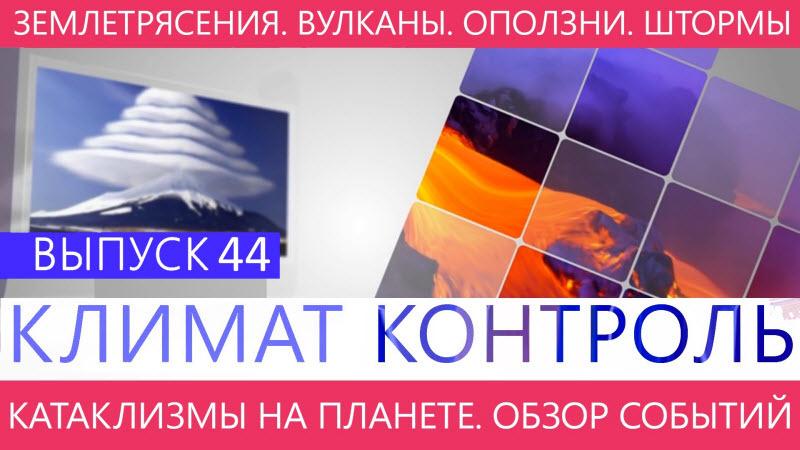 Землетрясения, наводнения, вулканы, штормы. Климатический обзор недели. Выпуск 44