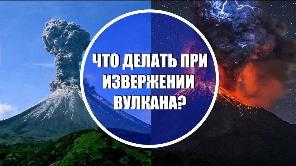 Что делать при извержении вулкана? Из программы Аномальная погода