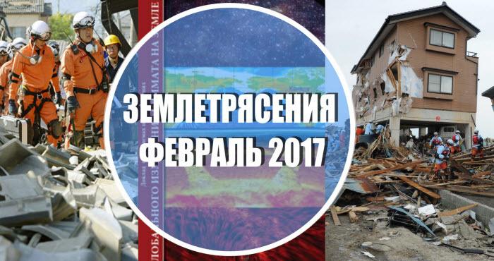 Изменение климата. Землетрясения за февраль 2017