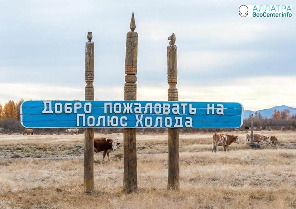 Аномальное тепло в Якутии и Оймяконе, апрель 2018