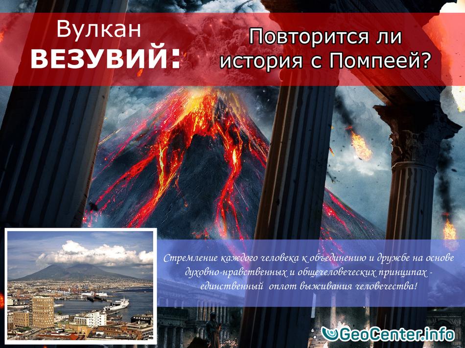 Вулкан Везувий: повторится ли история с Помпеей?