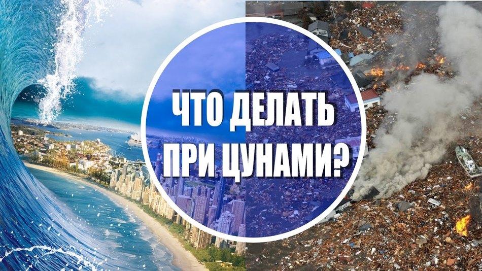 Что делать при цунами? Из программы Аномальная погода, Климат Контроль