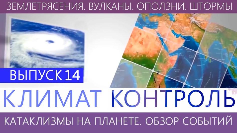 Землетрясения, наводнения, оползни, штормы. Климатический обзор недели Выпуск 14