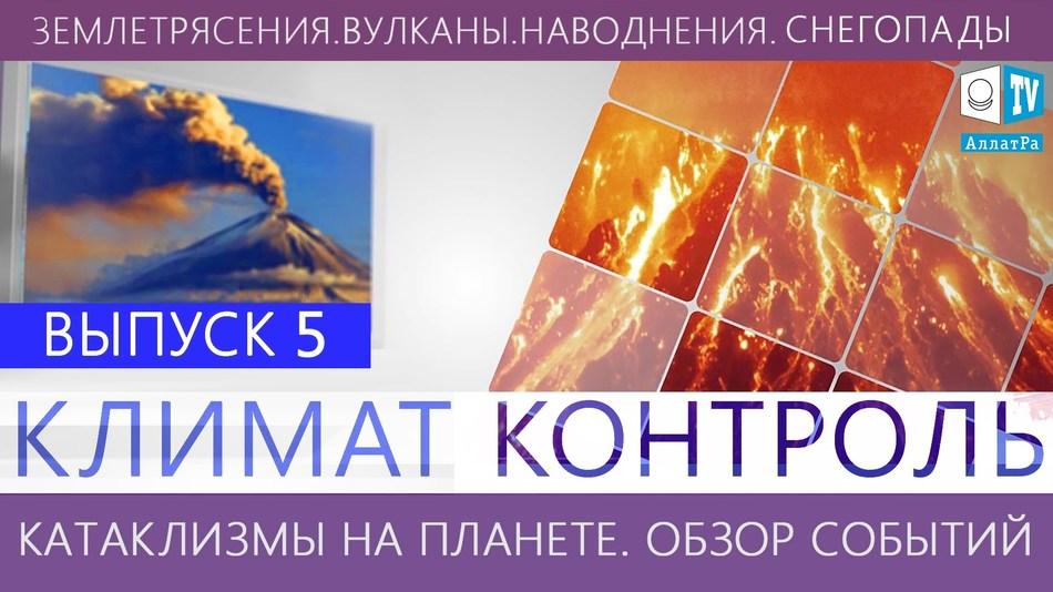 Землетрясения, наводнения, торнадо, извержения. Климатический обзор недели. Выпуск 5.