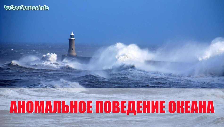 Аномальное поведение океана. Предвестник цунами? Климатические изменения. Выпуск 80