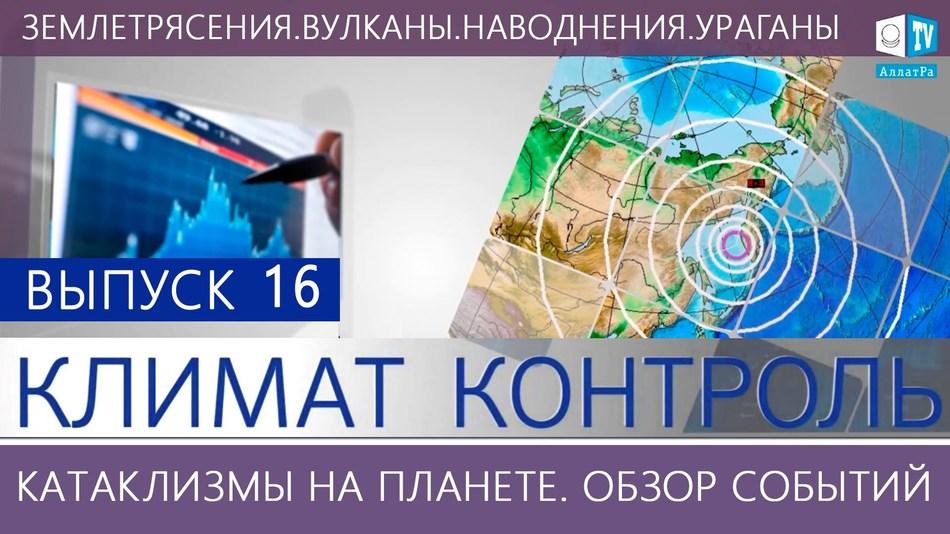 Землетрясения, наводнения, оползни, штормы Климатический обзор месяца Выпуск 16