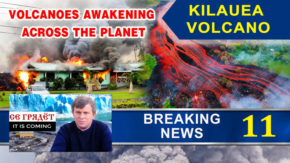 Kilauea Volcano. What is really happening in Hawaii? Volcanoes Awakening Across the Planet