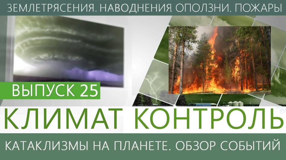 Землетрясения, наводнения, вулканы, штормы. Климатический обзор 13-19 августа. Выпуск 25