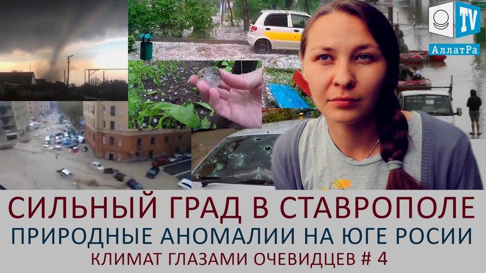 Сильный ветер, ливень и град в Ставрополе. Климат глазами очевидцев. Выпуск 4