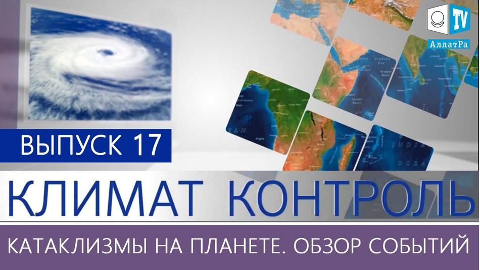 Землетрясения, наводнения, оползни, штормы. Аллатра наука. Климатический обзор месяца Выпуск 17