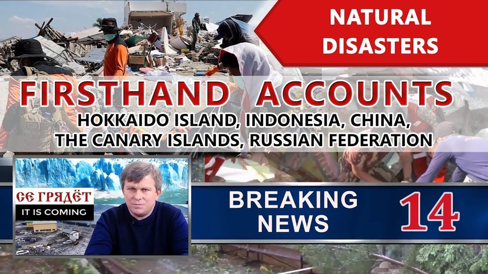 Natural disasters - climate change. Firsthand accounts: Japan, Indonesia, China, Canary Islands, Russia