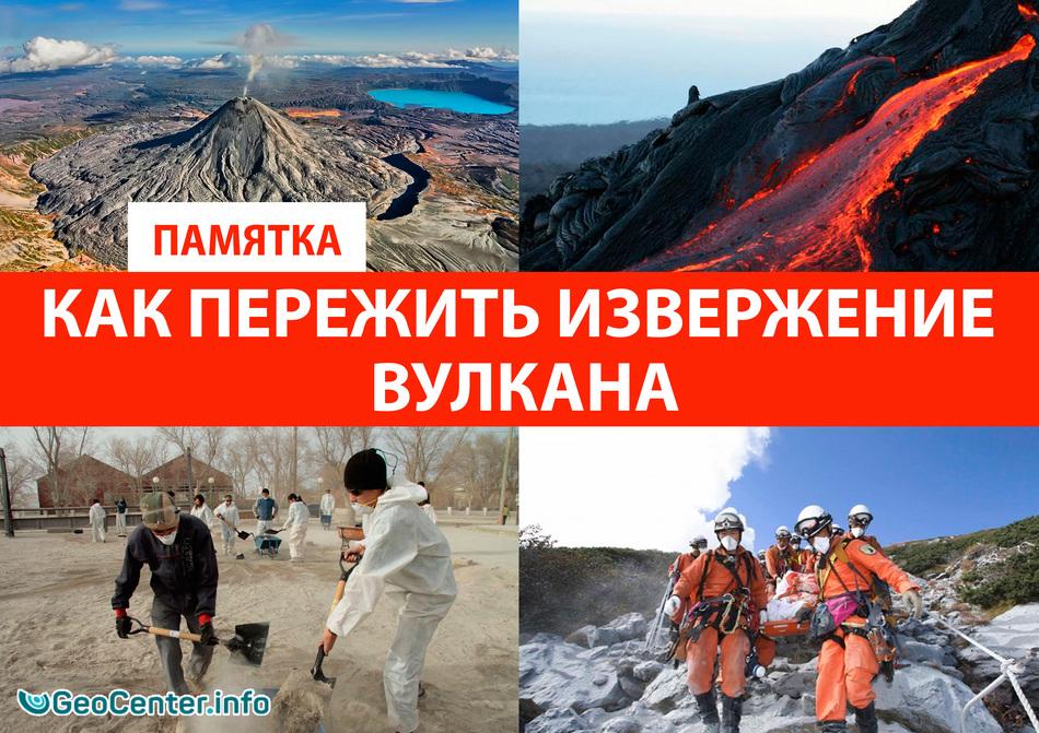 Как пережить извержение вулкана. ПАМЯТКА
