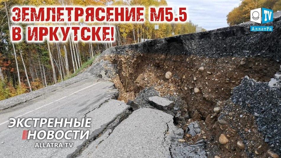 Аномальное землетрясение в Иркутске 2020. Штормы: Айла в Финляндии, Бета в США, Ноул во Вьетнаме